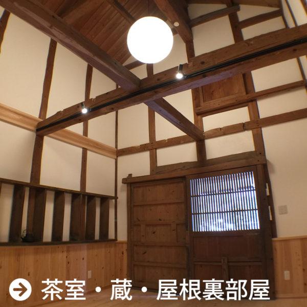 茶室・蔵・屋根裏部屋