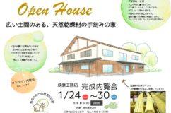 【内覧会】2021/1/24~30<広い土間のある、天然乾燥材の手刻みの家>