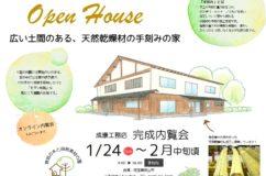 【内覧会】2021/1/24~2月中旬<広い土間のある、天然乾燥材の手刻みの家>