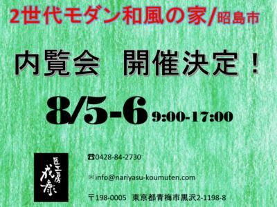 8月に【2世代モダン和風の家@昭島】の内覧会開催